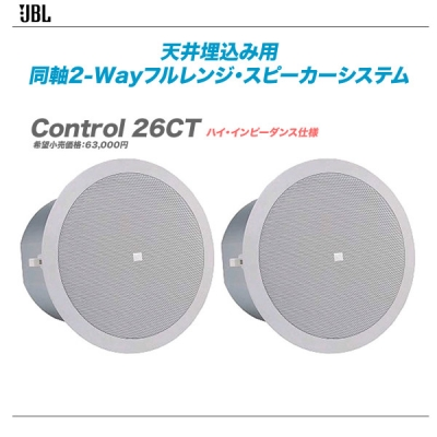 買取 JBL ジェービーエル Control 26CT シーリングスピーカー ペア 全国配送無料 代引き手数料 業界No.1