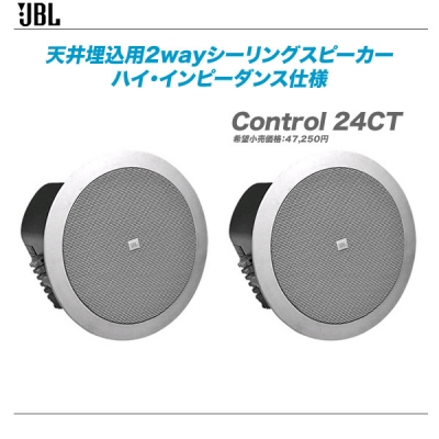 JBL シーリングスピーカー『Control 24CT』/ペア【全国配送無料・代引き手数料!】