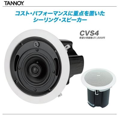 TANNOY(タンノイ)シーリングスピーカー『CVS4』/ペア【代引き手数料!】
