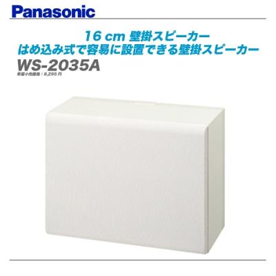PANASONIC パナソニック 16 期間限定特価品 cm WS-2035A 壁掛スピーカー 代引き手数料無料 海外並行輸入正規品