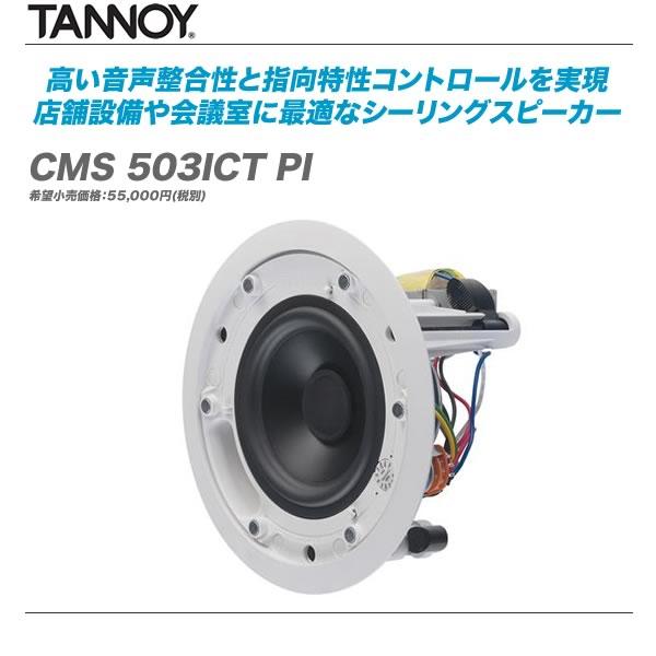 TANNOY(タンノイ)シーリングスピーカー『CMS 503ICT PI』/ペア【代引き手数料!】