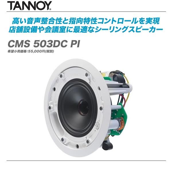 TANNOY(タンノイ)シーリングスピーカー『CMS 503DC PI』/ペア【全国配送無料・代引き手数料!】