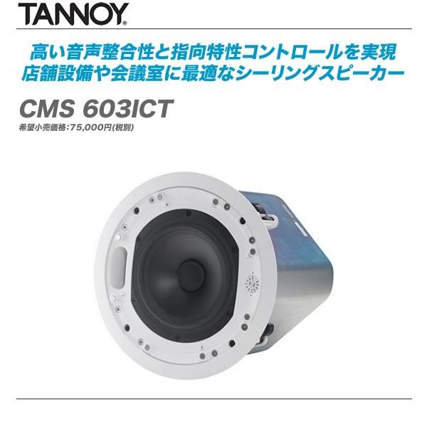 TANNOY(タンノイ)シーリングスピーカー『CMS 603ICT BM』/ペア【全国配送無料・代引き手数料!】