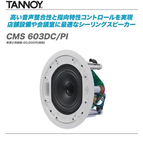 TANNOY(タンノイ)シーリングスピーカー『CMS 603DC PI』/ペア【全国配送無料・代引き手数料!】