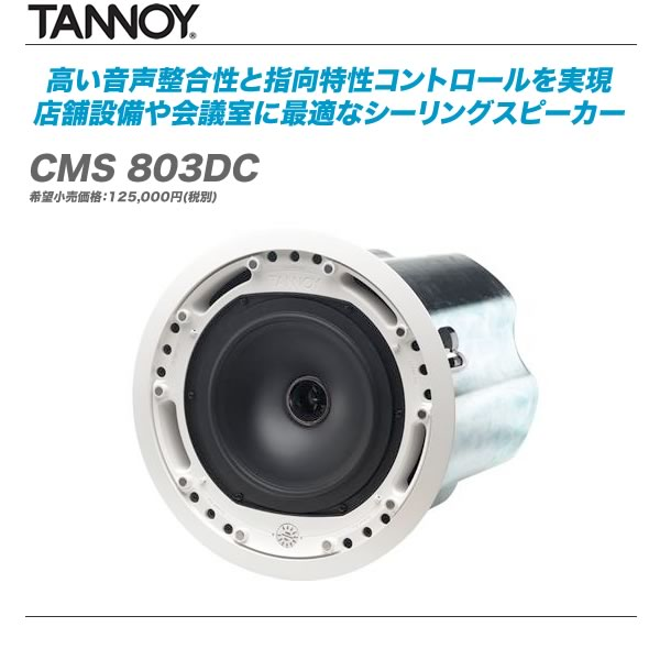TANNOY(タンノイ)シーリングスピーカー『CMS 803DC BM』/ペア【全国配送無料・代引き手数料!】