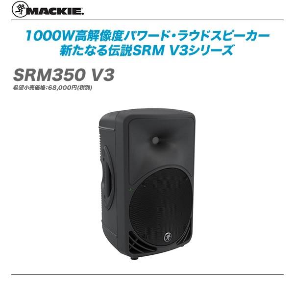 MACKIE(マッキー)パワードラウドスピーカー『SRM350 V3』【沖縄含む全国配送料無料!】