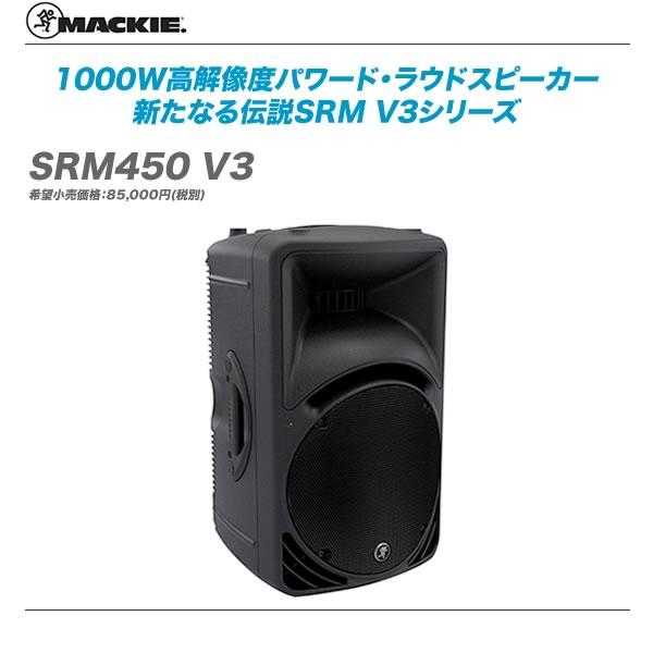 MACKIE(マッキー)パワードラウドスピーカー『SRM450 V3』【沖縄含む全国配送料無料!】