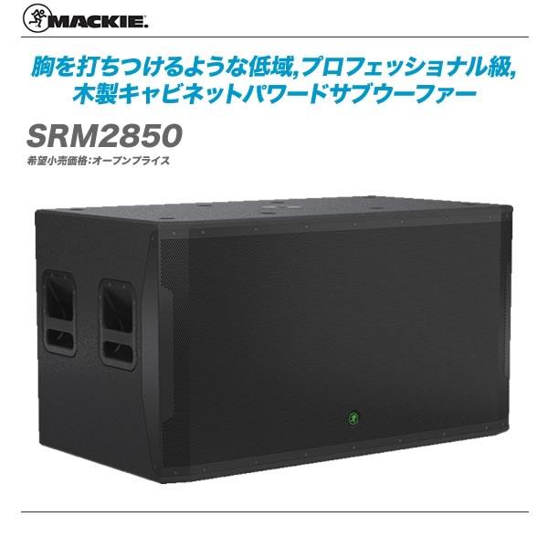 MACKIE(マッキー)パワードサブウーファー『SRM2850』【沖縄含む全国配送料無料!】