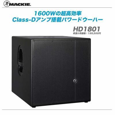 MACKIE(マッキー)18インチパワードサブウーファー『HD1801』【沖縄含む全国配送料無料!】