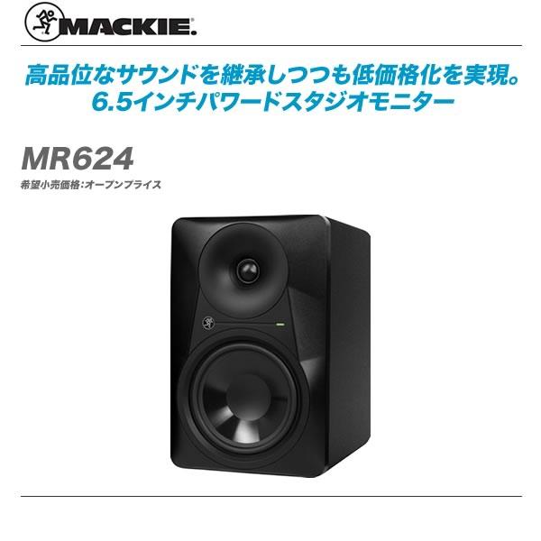 MACKIE(マッキー)スタジオモニター『MR624/1本』【代引き手数料無料!】
