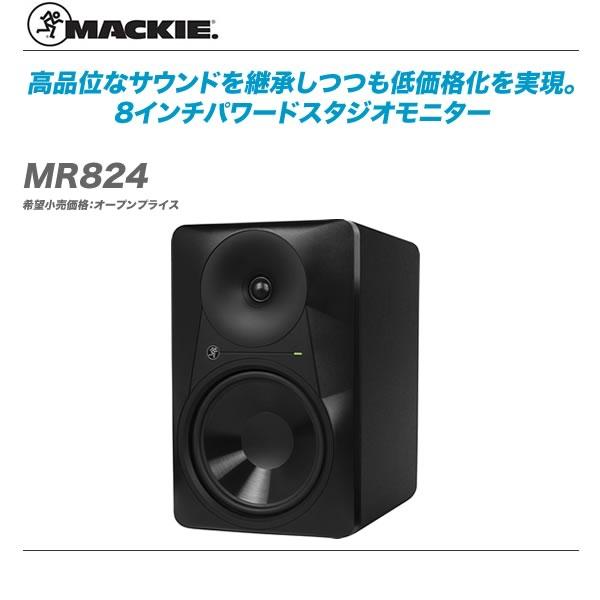 MACKIE(マッキー)スタジオモニター『MR824/1本』【代引き手数料無料!】