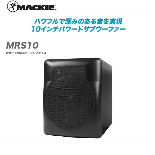 MACKIE(マッキー)パワードスタジオサブウーファー『MRS10』【代引き手数料無料!】