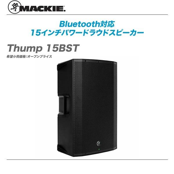 MACKIE(マッキー)Bluetooth対応 パワードラウドスピーカー『Thump15BST』【沖縄含む全国配送料無料!】