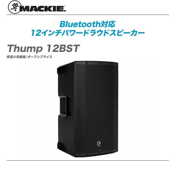 MACKIE(マッキー)Bluetooth対応 パワードラウドスピーカー『Thump12BST』【沖縄含む全国配送料無料!】