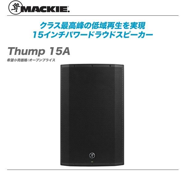 MACKIE(マッキー)パワードラウドスピーカー『Thump15A』【沖縄含む全国配送料無料!】