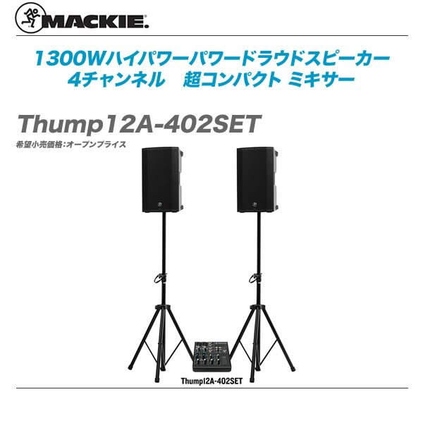 MACKIE(マッキー)PAセット『Thump12A-402SET』【沖縄含む全国配送料無料!】