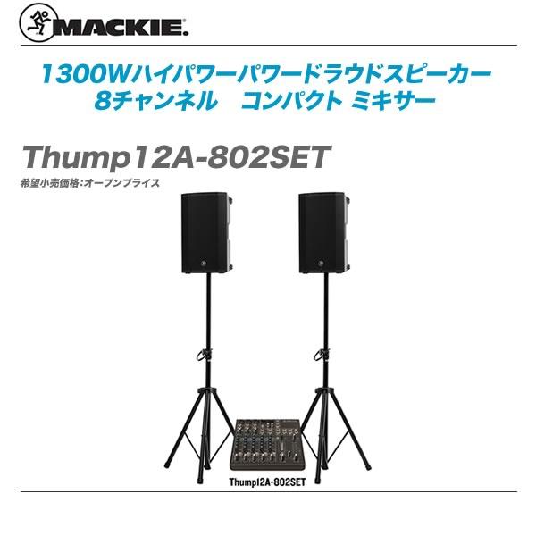 MACKIE(マッキー)PAセット『Thump12A-802SET』【沖縄含む全国配送料無料!】