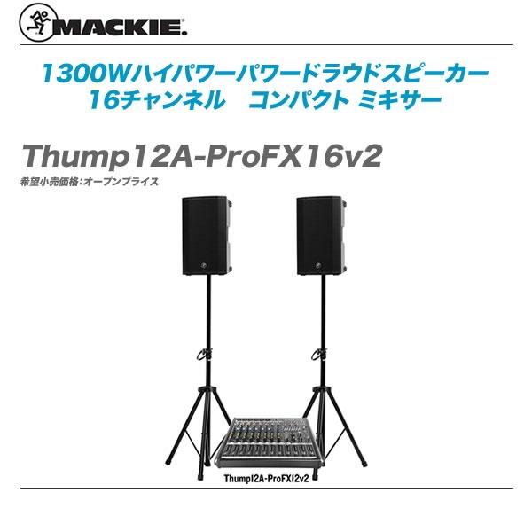 MACKIE(マッキー)PAセット『Thump12A-ProFX8v2』【沖縄含む全国配送料無料!】