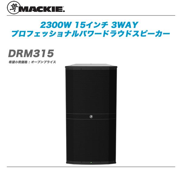 MACKIE マッキー DRM315 2300W 15インチ パワードスピーカー 3WAY 代引き手数料無料 2020A W新作送料無料 プロフェッショナルパワードラウドスピーカー 年間定番 全国送料無料