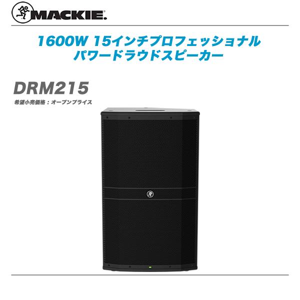 MACKIE(マッキー)パワードスピーカー『DRM215』【全国送料無料】【代引き手数料無料!】