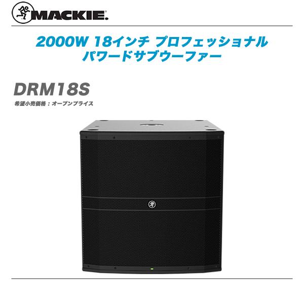 MACKIE(マッキー)パワードサブウーファー『DRM18S』【全国送料無料】【代引き手数料無料!】