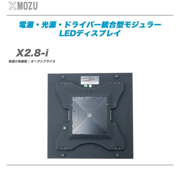 XMOZU(エクスモズ)LEDディスプレイ『X2.8-i』【全国配送料無料】【代引き手数料無料!】