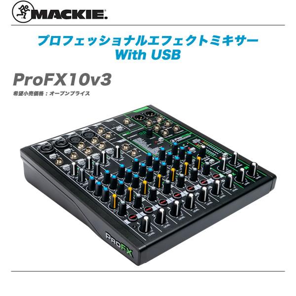 MACKIE(マッキー)アナログミキサー『ProFX10v3』【代引き手数料無料!】
