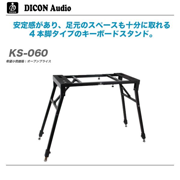 爆売り Dicon Audio 与え ディコンオーディオ KS-060 Keyboard キーボードスタンド Stand 4本脚型 代引き手数料無料