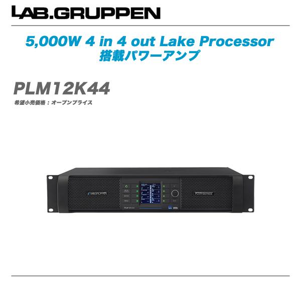 Lab.gruppen パワーアンプ 『PLM5K44』【代引き手数料無料・全国配送料無料!】