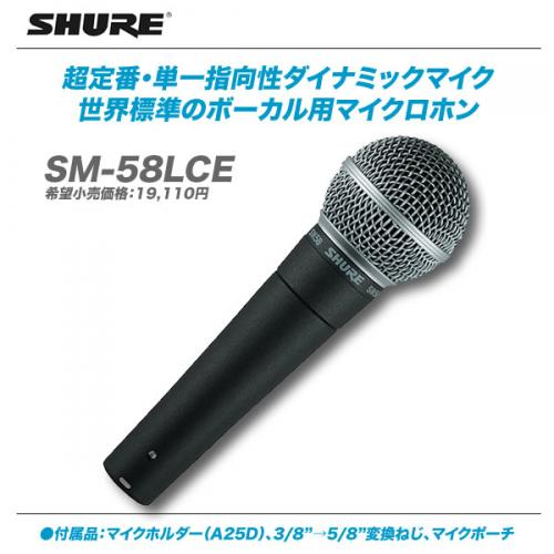 SHURE ダイナミックマイク SM58-LCE【代引き手数料無料♪】あす楽対応