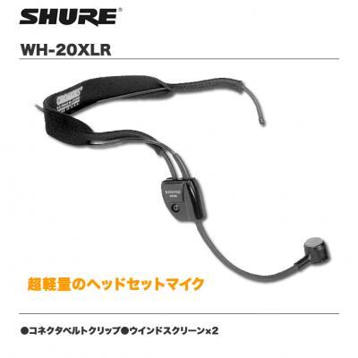 無料発送 SHURE ダイナミックマイク WH20XLR【代引き手数料無料 SHURE♪】, Groovies:ccebf0e2 --- test.ips.pl