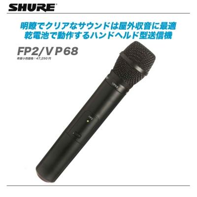 SHURE(シュアー)ハンドヘルド型送信機『FP2/VP68』【代引き手数料無料♪】