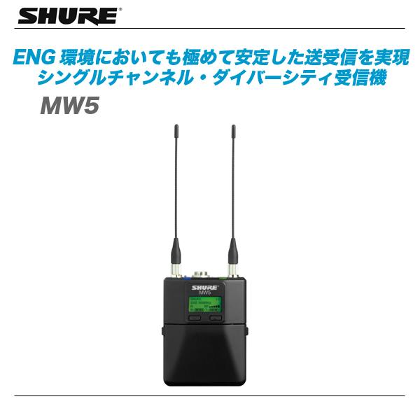 SHURE(シュアー)『MW5』ENG環境においても極めて安定した送受信を実現【全国配送料無料・代引き手数料無料♪】