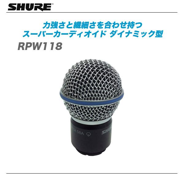 SHURE(シュアー) 『RPW118』ワイヤレス新周波数帯域BETA 58Aマイクヘッド 【代引き手数料無料♪】