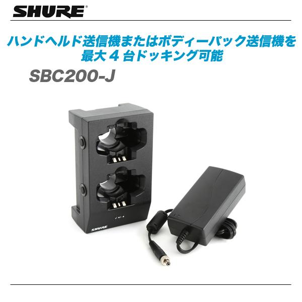 SHURE(シュアー) 『SBC200-J』 バッテリーチャージャー 【代引き手数料無料♪】