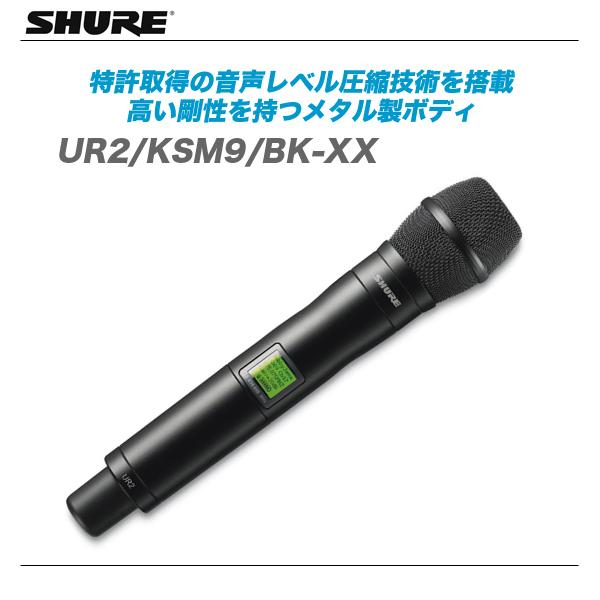 SHURE(シュアー)『UR2/KSM9/BK-XX』 新周波数帯域対応 ワイヤレスハンドヘルド型送信機 【代引き手数料無料♪】