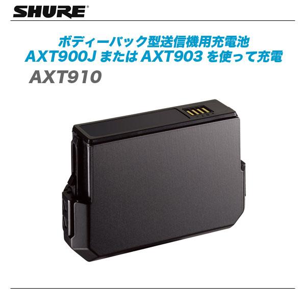 SHURE(シュアー)『AXT910』 ワイヤレス新周波数帯域AXT100用充電器【代引き手数料無料♪】