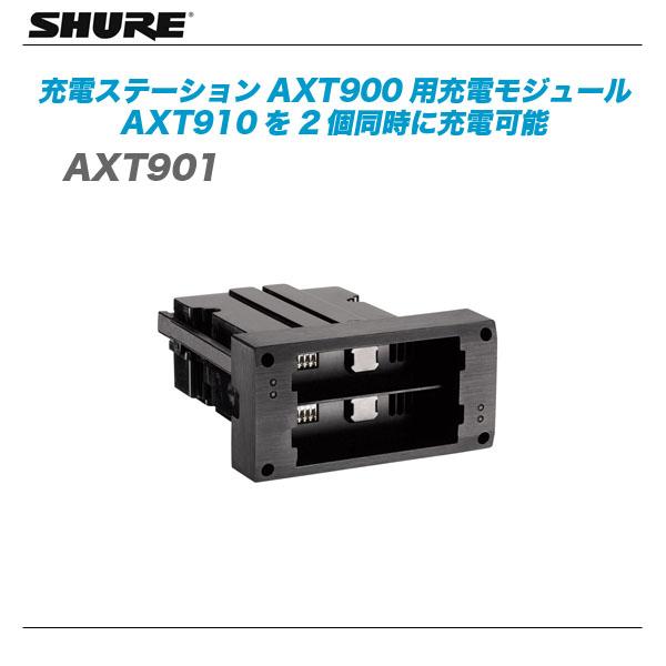 SHURE(シュアー)『AXT901』 ワイヤレス新周波数帯域 AXT900用充電モジュール【代引き手数料無料♪】