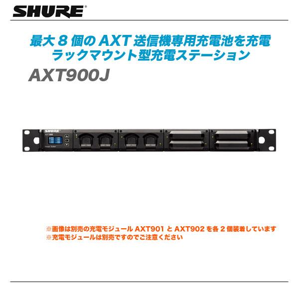 SHURE(シュアー)『AXT900J』 ラックマウント型充電ステーション【代引き手数料無料♪】