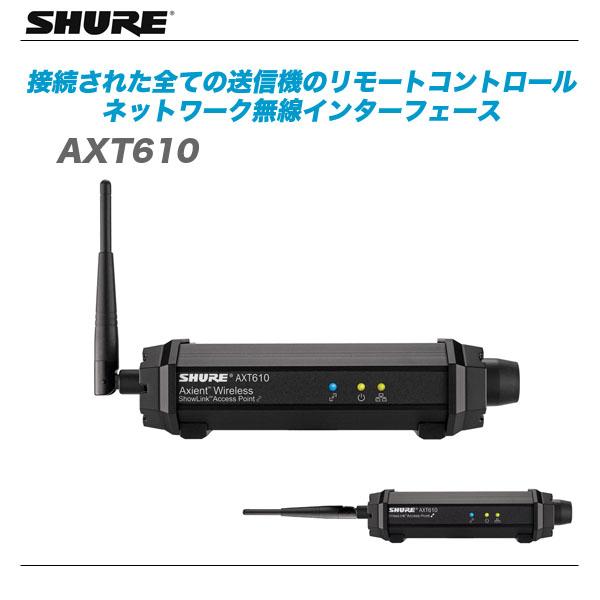 SHURE(シュアー)『AXT610』 ShowLinkアクセスポイント【代引き手数料無料♪】