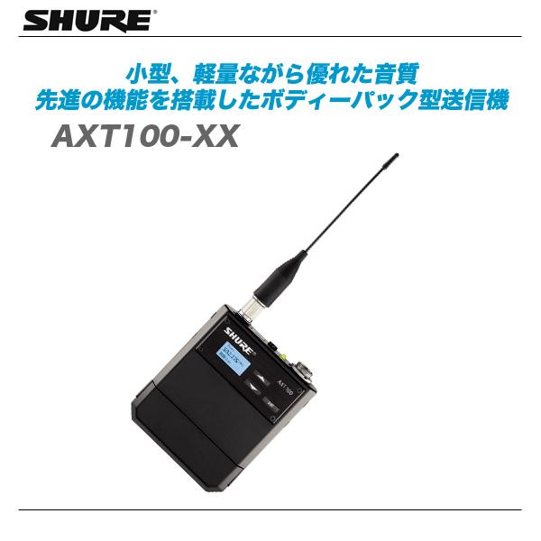 SHURE(シュアー)『AXT100-XX』 ディーパック型送信機【代引き手数料無料♪】