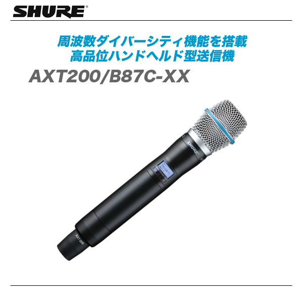 SHURE(シュアー)『AXT200/B87C-XX』 新周波数帯域対応 ワイヤレスハンドヘルド型送信機 【代引き手数料無料♪】
