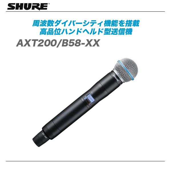 SHURE(シュアー)『AXT200/B58-XX』 新周波数帯域対応 ワイヤレスハンドヘルド型送信機 【代引き手数料無料♪】