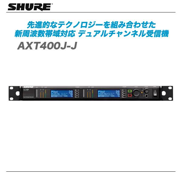SHURE(シュアー)『AXT400J-J』 先進的なアナログ/デジタルテクノロジーを組み合わせ、優れたRF性能とオーディオ性能を獲得したデュアルチャンネル受信機【代引き手数料無料♪】