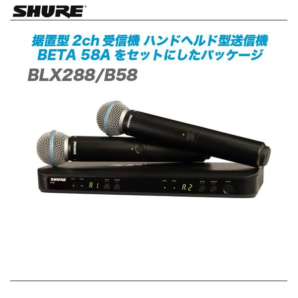 SHURE(シュアー)『BLX288/B58』 据置型、2ch受信機とBETA 58Aマイクヘッドのハンドヘルド型送信機2本をセットにしたパッケージ【代引き手数料無料♪】