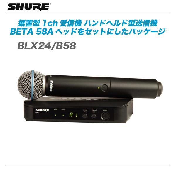 SHURE(シュアー)『BLX24/B58』 ラックマウント型受信機とBETA 58Aマイクヘッドのハンドヘルド型送信機をセットにしたパッケージ【代引き手数料無料♪】