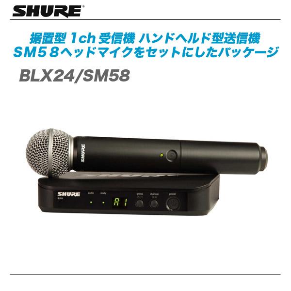 SHURE(シュアー)『BLX24/SM58』 据置型1ch受信機とSM58マイクヘッドのハンドヘルド型送信機をセットにしたパッケージ【代引き手数料無料♪】