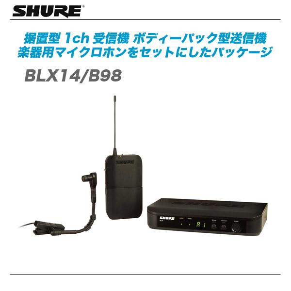 SHURE(シュアー)『BLX14/B98』据置型1ch受信機とボディーパック型送信機、楽器用マイクロホンWB98H/Cをセットにしたパッケージ【代引き手数料無料♪】