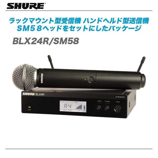 SHURE(シュアー)『BLX24R/SM58 』ラックマウント型受信機とSM58ハンドヘルド型送信機をセットにしたパッケージ【代引き手数料無料♪】
