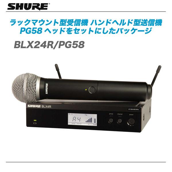 SHURE(シュアー)『BLX24R/PG58』ラックマウント型受信機とPG58マイクヘッドのハンドヘルド型送信機をセットにしたをセットにしたパッケージ【代引き手数料無料♪】